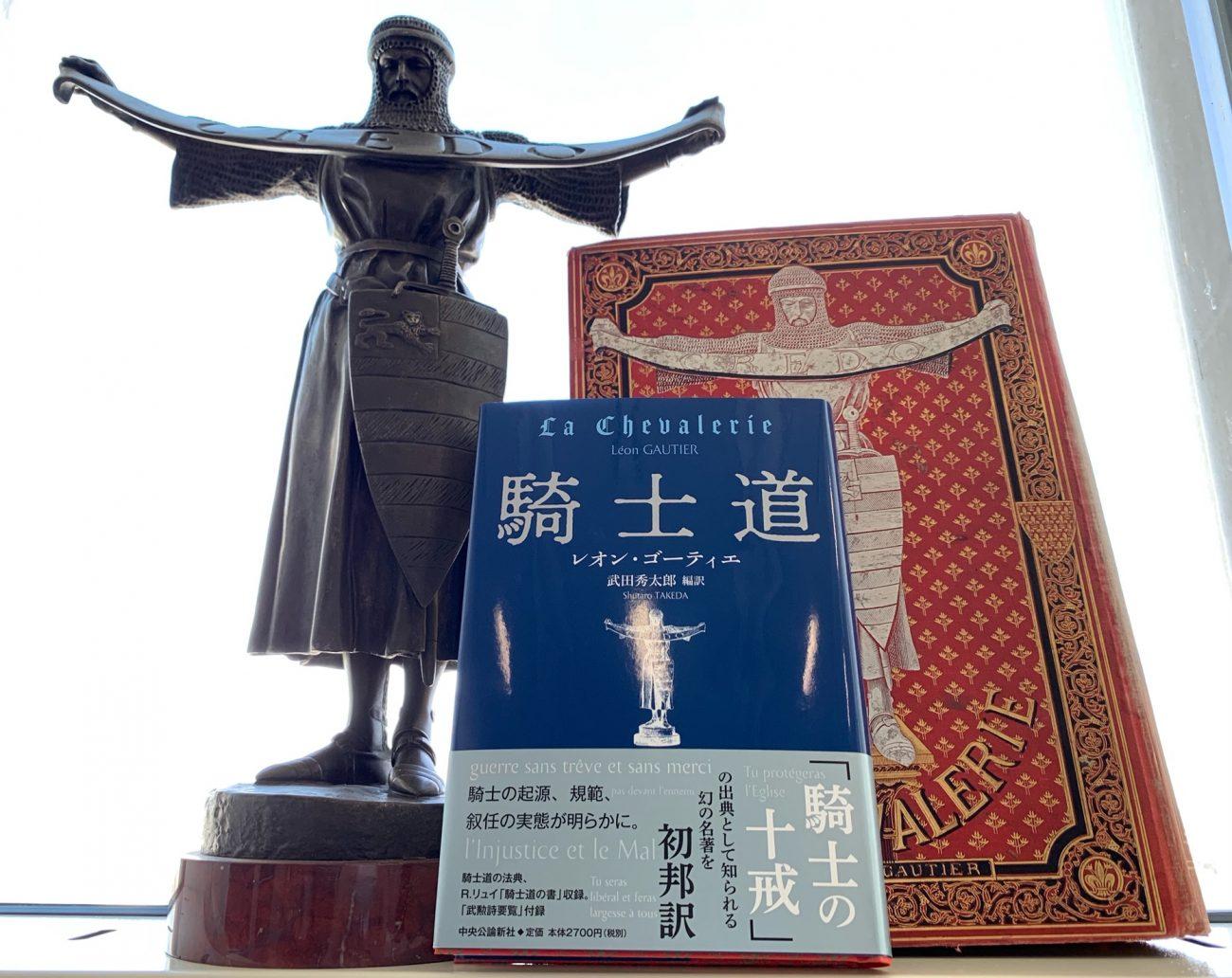 (Book) Chivalry / Leon Gautier, Shutaro Takeda (Ed.)