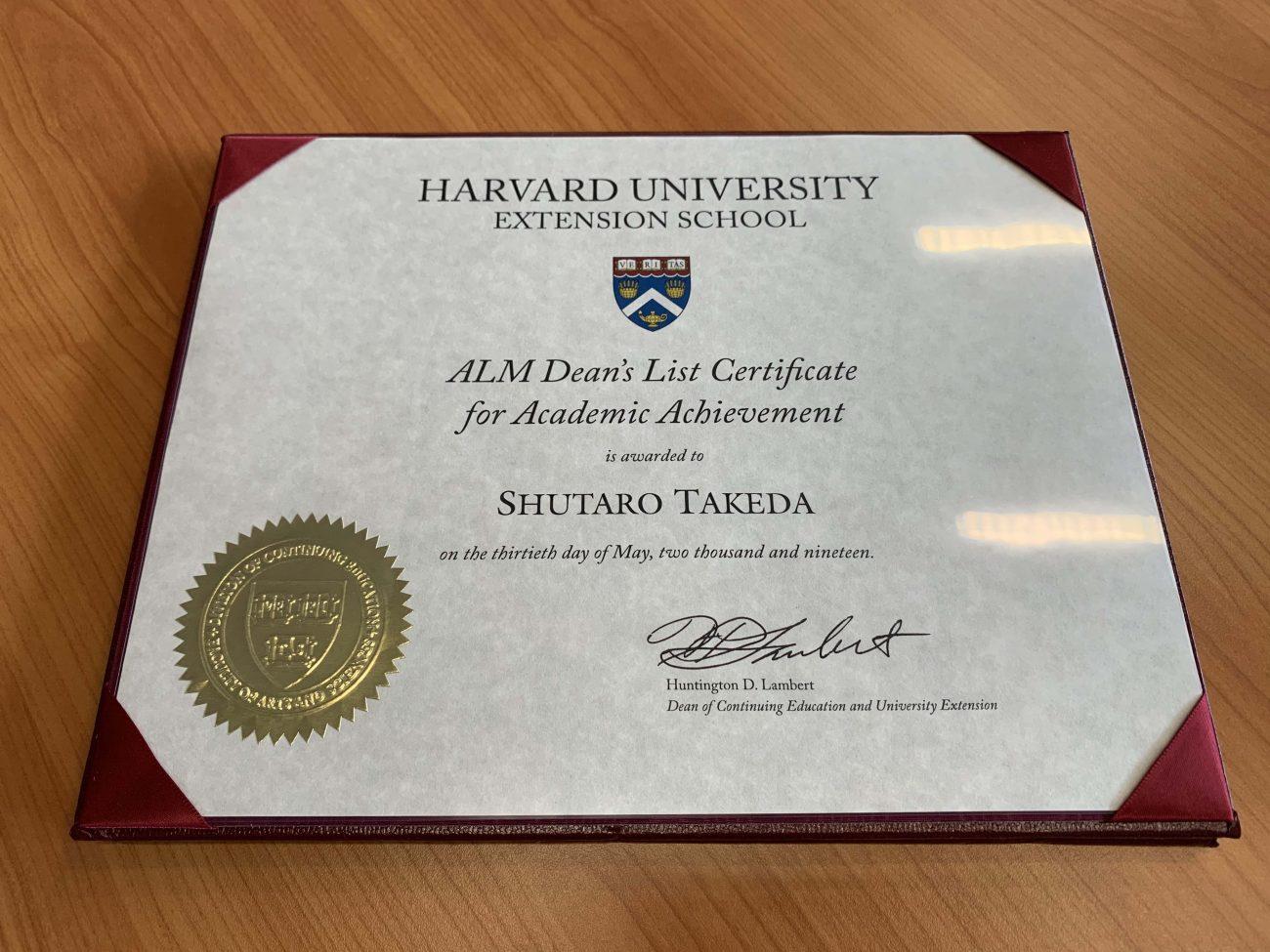 (Award) Dean's List of Academic Achievement Award